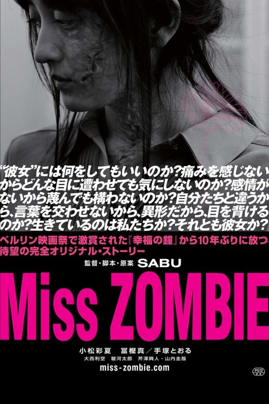 Miss Zombie movie