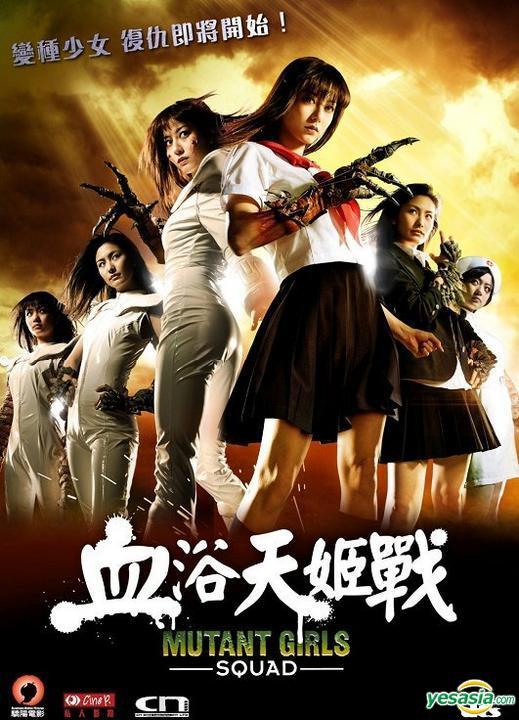 Mutant Girls Squad movie