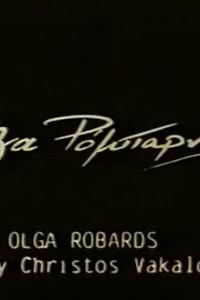 Olga Roberts
