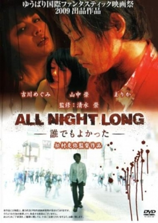 All Night Long 6 movie