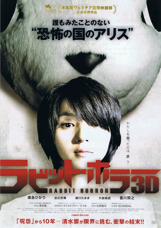 Tormented movie