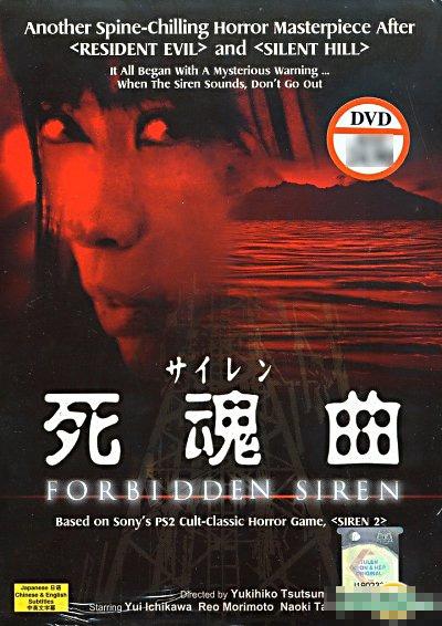 Siren 2006 movie