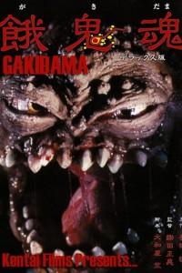 Gakidama