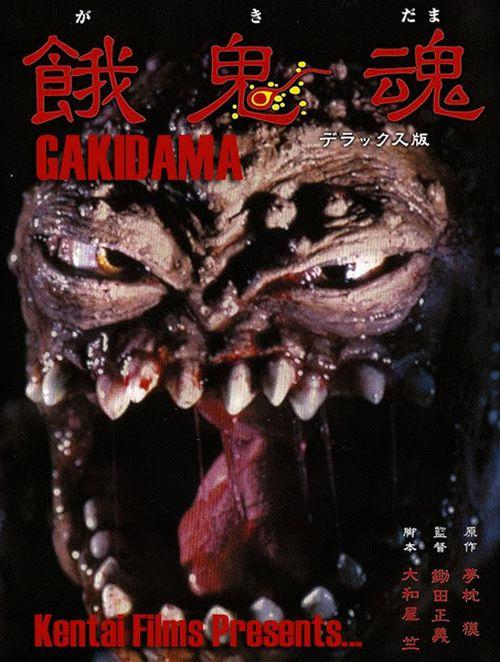 Gakidama movie
