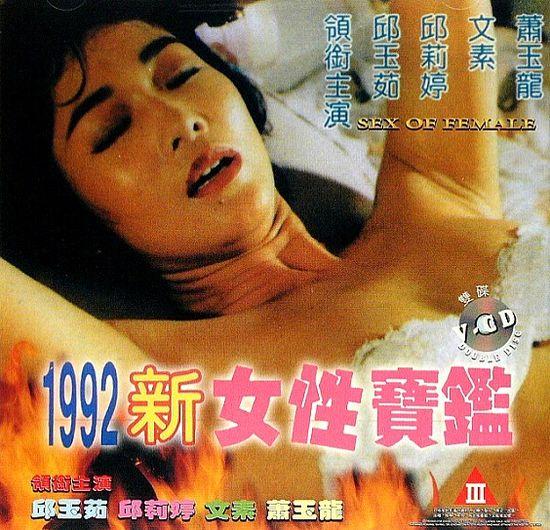 Sex of Female movie