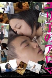 Yuriko no aroma