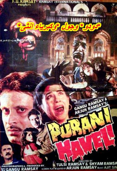 Purani Haveli movie