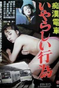 Chikan densha: Iyarashii kôi