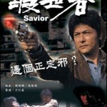 Jiu shi zhe movie