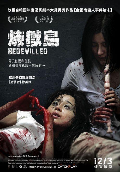 Bedevilled movie