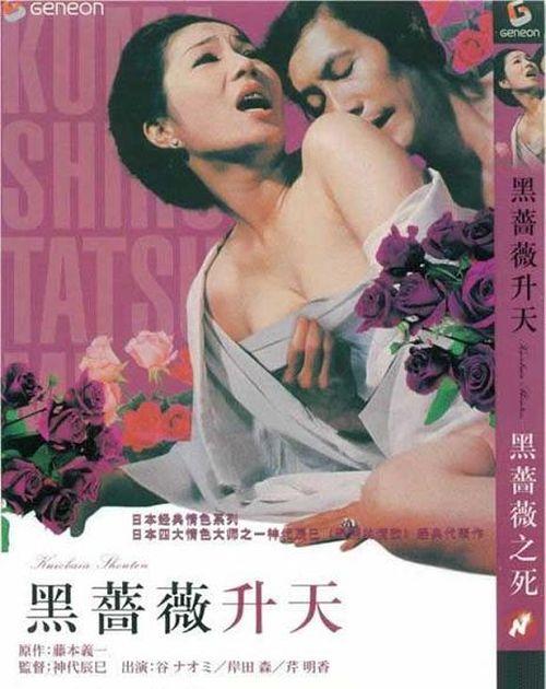 Black Rose Ascension movie