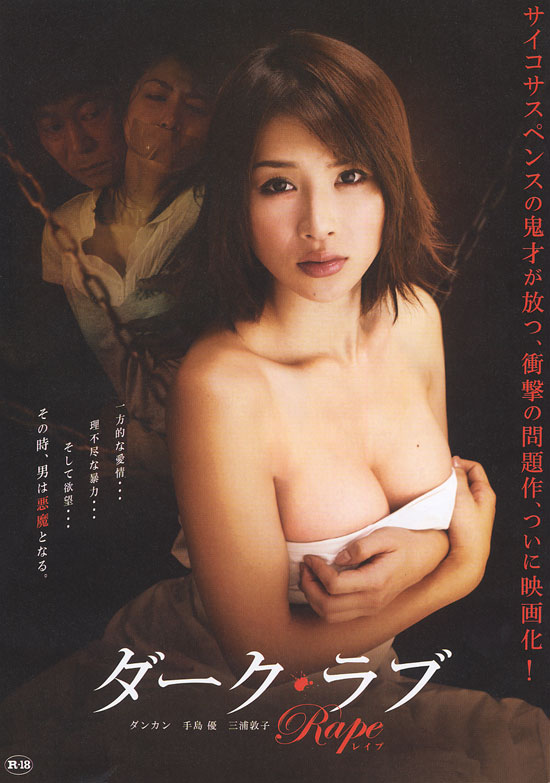 Dark Love: Rape movie