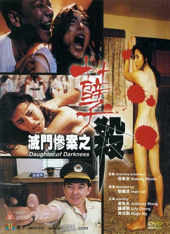 eroticheskiy-film-tma