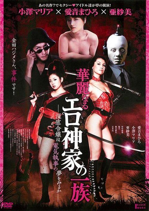 Erotibot movie