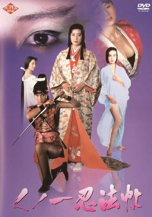 Female Ninjas Magic Chronicles movie