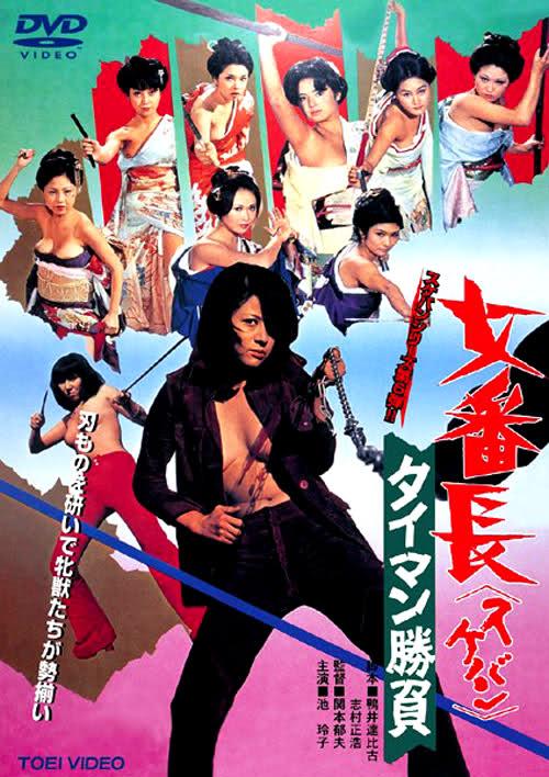 Girl Boss 6 - Mano-a-Mano movie