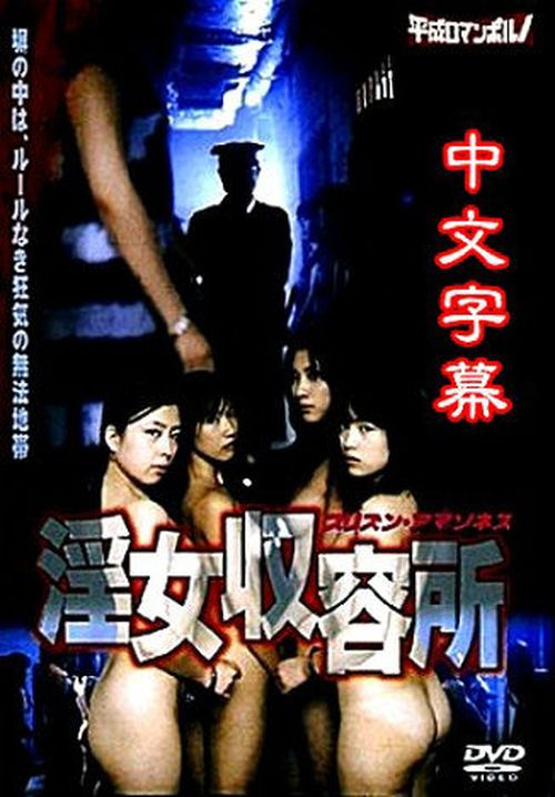 Injo Shuuyoujo Prison Amazones movie