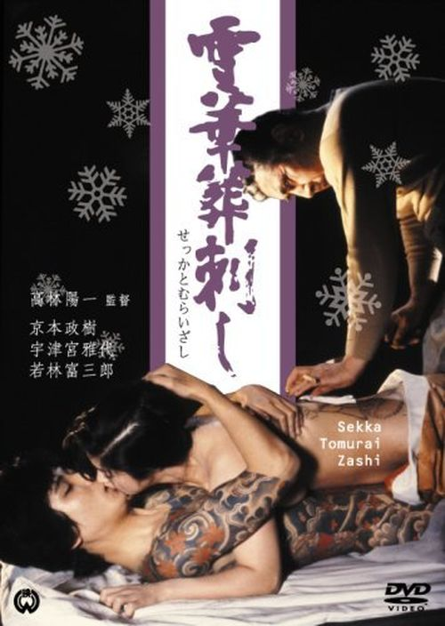 Irezumi movie