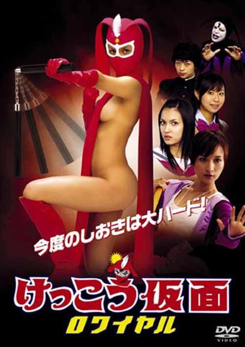 Kekko Kamen movie