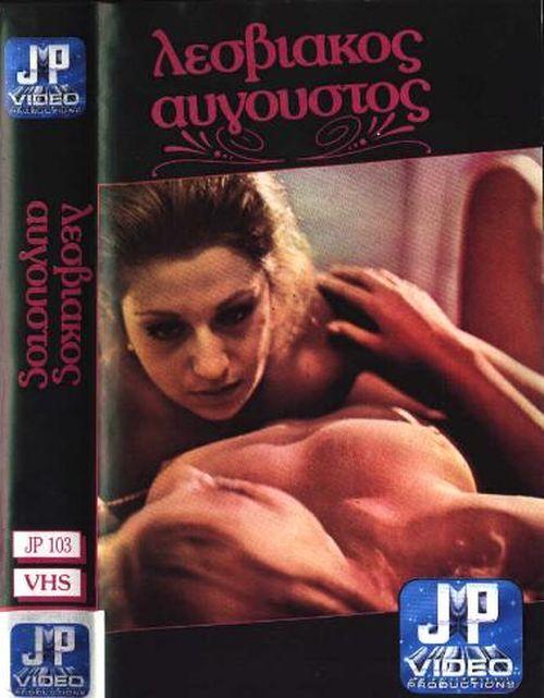 Lesviakos Avgoustos movie