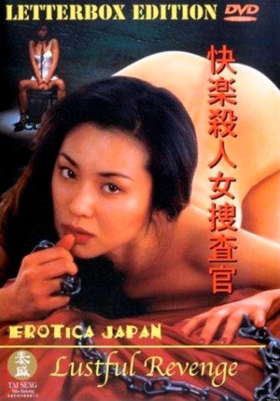 Lustful Revenge movie