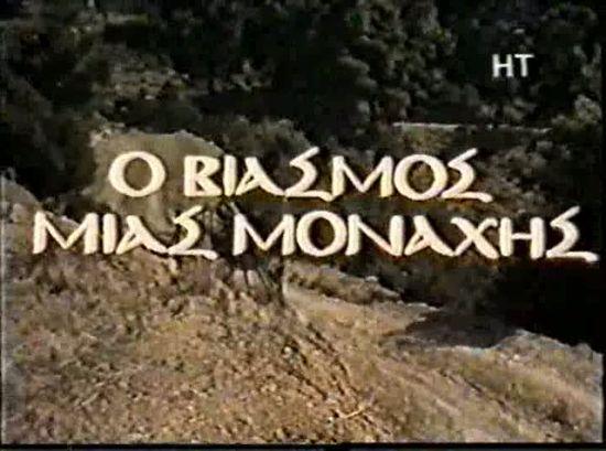 Rape of a Nun movie