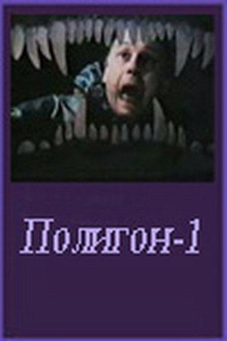 Poligon-1 movie
