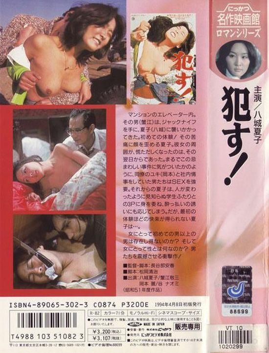 Rape! AKA Okasu! 1976