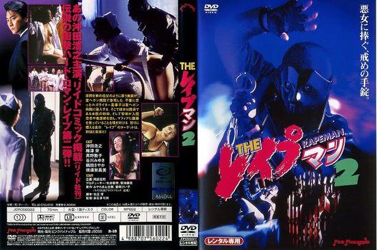 Rapeman 2 movie