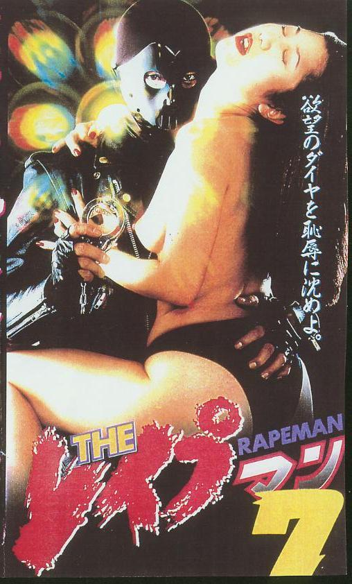 Rapeman 7 (1995)
