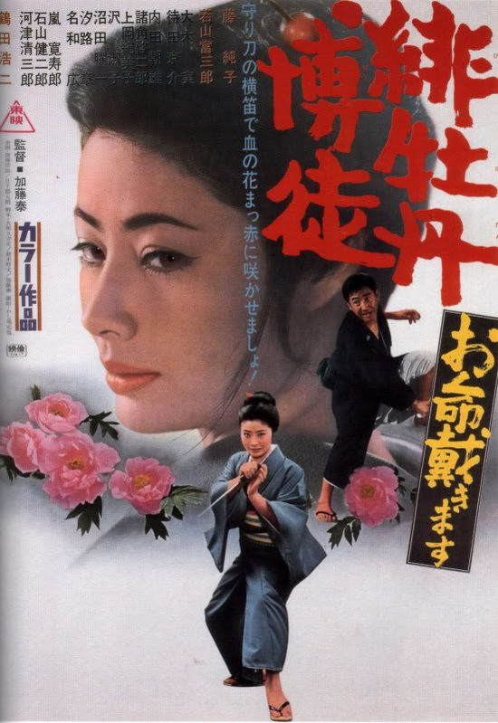 Red Peony Gambler 7: Here to Kill You!  movie