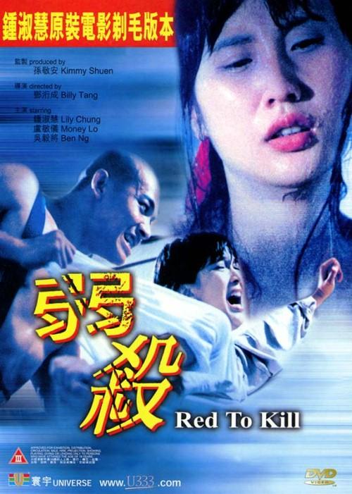 Red to Kill movie