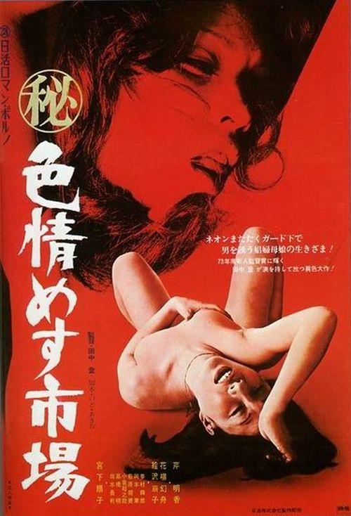 Secret Chronicle - She Beast Market movie