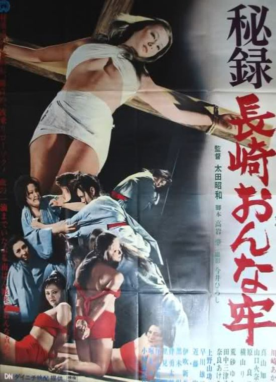 Secret Report From Nagaski Woman's Prison movie