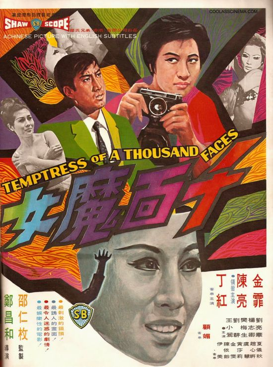 Temptress of a Thousand Faces movie