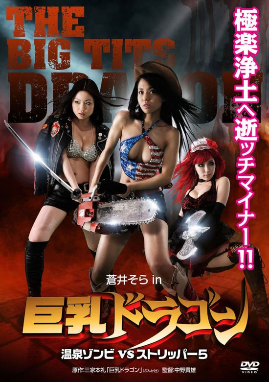 The Big Tits Dragon movie