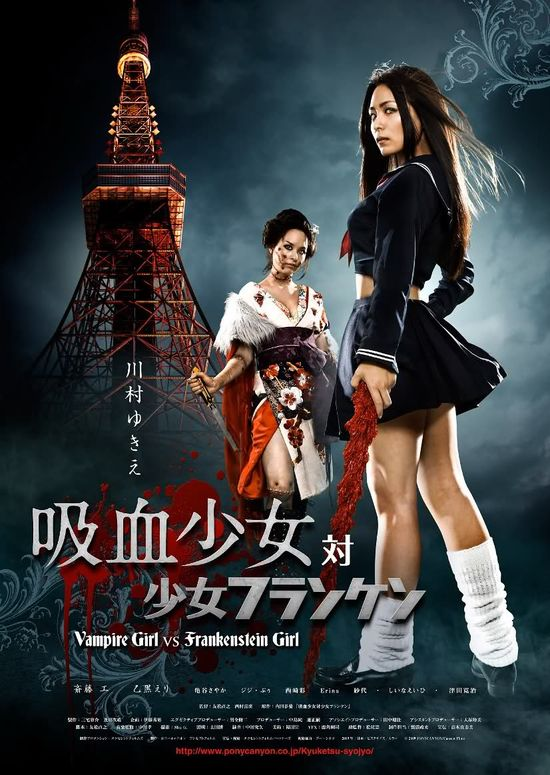 Vampire Girl vs. Frankenstein Girl movie