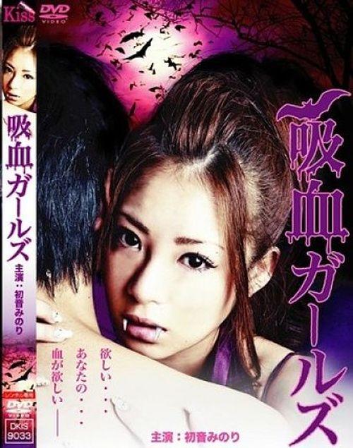 Vampire Girls movie