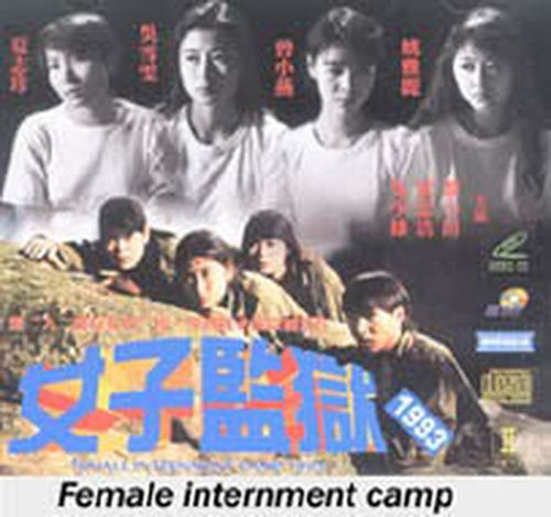 Female Internment Camp movie